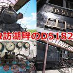 諏訪市湖畔公園に保存展示されている蒸気機関車のD51824 #諏訪の国公式アンバサダー