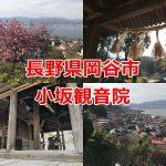 長野県岡谷市にある諏訪湖を望む絶景の小坂観音院 #諏訪の国公式アンバサダー