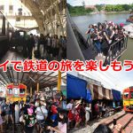 タイへ行くなら鉄道を使った旅もお勧め!メークロン市場、旧泰緬鉄道、フアランポーン駅での撮り鉄などの魅力を紹介します