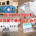 BenQのプロジェクター TK800を明るい写真展会場で使用した感想 #BenQ #TK800
