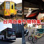 台湾で実際に乗車した乗り物特集~新幹線からレンタサイクルまで~