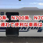 東海道・山陽新幹線の700系、N700系、N700Aにおむつ交換や授乳が必要な子供と乗車するのは何号車がいいか考えてみた #育児