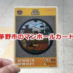 長野県茅野市のマンホールカードは茅野駅を出てすぐのところにある茅野市観光案内所で入手可能 #諏訪の国公式アンバサダー