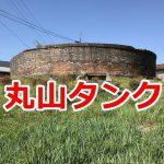 長野県岡谷市に残る産業遺産の丸山タンクについて、場所や見どころを解説 #諏訪の国公式アンバサダー
