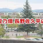 豆乃畑 長野佐久平店は小海線を望むトレインビューレストラン