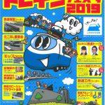 2019年5月11日(土)12日(日)に静岡県のグランシップにてグランシップトレインフェスタ2019が開催 七鉄の会写真展でとくとみの写真も展示されます