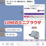 LINEのトーク画面に表示させるミニブラウザの設定と使い方について