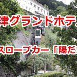 【動画】焼津グランドホテルに宿泊するならば森のスロープカー「陽だまり」には絶対に乗るべし!