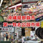 沖縄県那覇市にある第一牧志公設市場は2019年6月16日(日)で現在の姿での営業が終了 2012年の写真で市場の様子を振り返ってみます