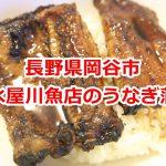 長野県岡谷市にある清水屋川魚店のうなぎ蒲焼を東京で食べてみた #諏訪の国公式アンバサダー