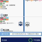 列車が今どこを走行中なのか一覧表示される京成アプリが便利!