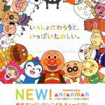 2019年7月7日(日)に横浜アンパンマンこどもミュージアムがみなとみらいの61街区にオープン #育児