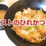 ガストの699円(税抜)のひれかつ丼がたっぷりのヒレカツにふわふわ卵でコストパフォーマンスが抜群だった