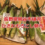 長野県岡谷市樋沢で開催される「ひざわもろこし朝市」の日程や販売されているとうもろこしについて(2019年版) #諏訪の国公式アンバサダー