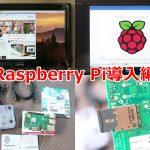 プログラミングの超初心者がRaspberry Piをセットアップしてみた【PR】