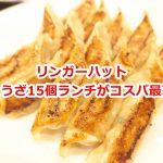 【リンガーハット】ランチタイムの590円の薄皮ぎょうざ15個定食がコスパ抜群!