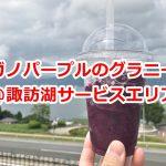 上島珈琲店のナガノパープルのグラニータは諏訪湖サービスエリア(下り)で飲むべし! #諏訪の国公式アンバサダー