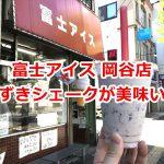 富士アイス 岡谷店のあんこたっぷりなあずきシェークが最高に美味しい! #諏訪の国公式アンバサダー