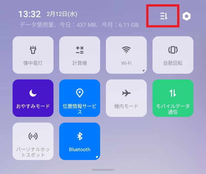 OPPO A5 2020で通知バーのショットカットアイコンの場所や数を編集する方法