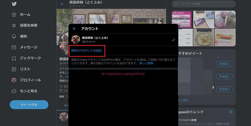 ウェブ版Twitterで複数のアカウントを簡単に切り替える方法