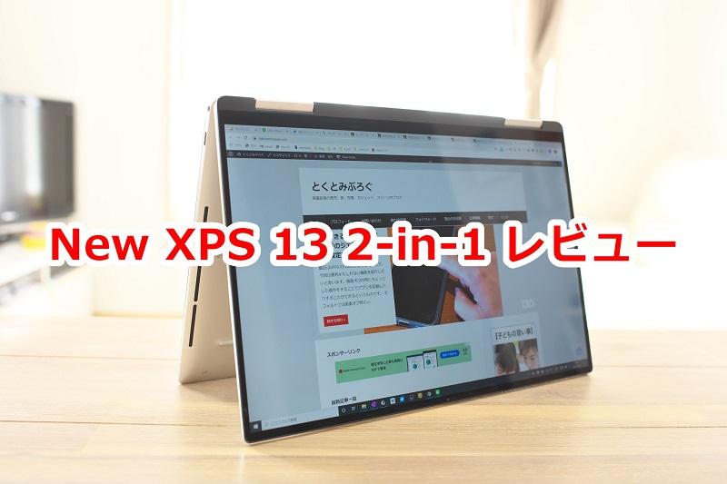 デルのNew XPS 13 2-in-1を1ヶ月程使ってみた感想のまとめ #デルアンバサダー #パソコン #デルでDAZN