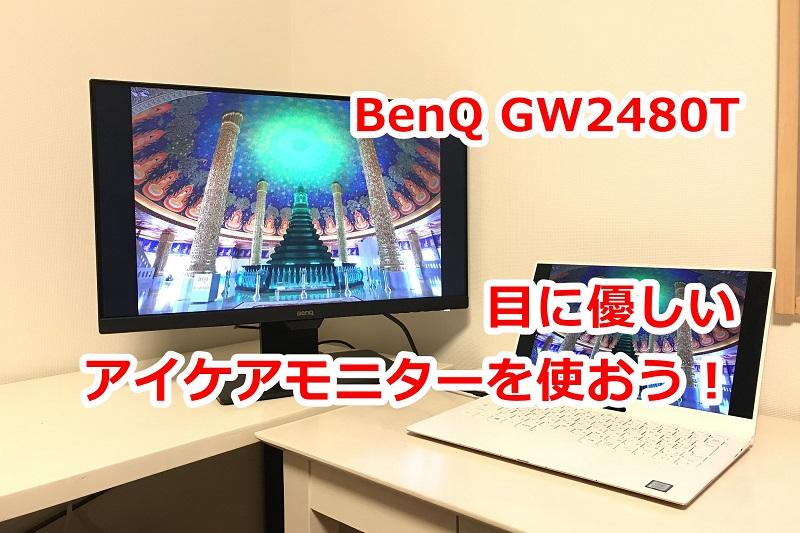 小さな子供の動画視聴や大人のテレワークの際には目に優しいアイケアモニターを導入するべし ~BenQ GW2480T レビュー~